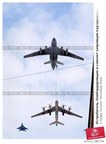 Истребитель, бомбардировщик и самолет заправщик над крышей здания, фото № 280718, снято 9 мая 2008 г. (c) Sergey Toronto / Фотобанк Лори