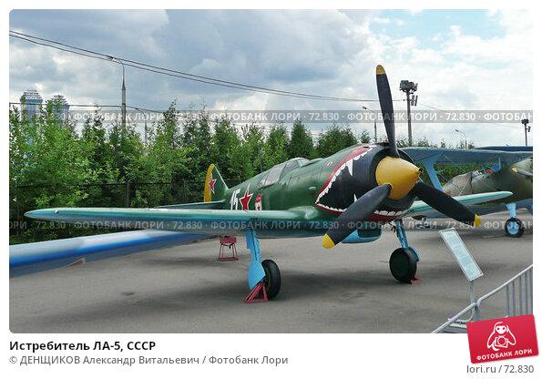Купить «Истребитель ЛА-5 СССР», фото № 72830, снято 20 июня 2007 г. (c) ДЕНЩИКОВ Александр Витальевич / Фотобанк Лори