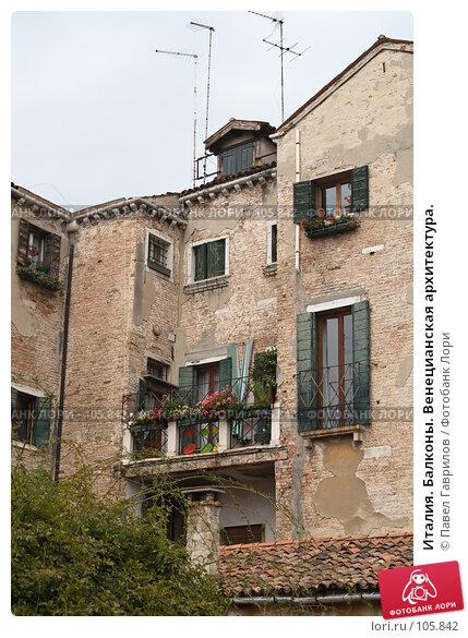 Италия. Балконы. Венецианская архитектура., фото № 105842, снято 19 октября 2006 г. (c) Павел Гаврилов / Фотобанк Лори