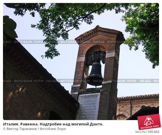 Купить «Италия. Равенна. Надгробие над могилой Данте.», эксклюзивное фото № 160662, снято 26 апреля 2018 г. (c) Виктор Тараканов / Фотобанк Лори