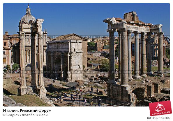 Италия. Римский форум, фото № 137402, снято 15 октября 2007 г. (c) GrayFox / Фотобанк Лори
