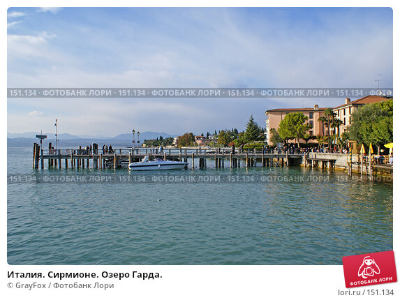 Италия. Сирмионе. Озеро Гарда., фото № 151134, снято 21 октября 2007 г. (c) GrayFox / Фотобанк Лори