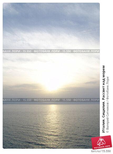 Италия. Сицилия. Рассвет над морем, фото № 15550, снято 10 октября 2004 г. (c) Валерий Ситников / Фотобанк Лори