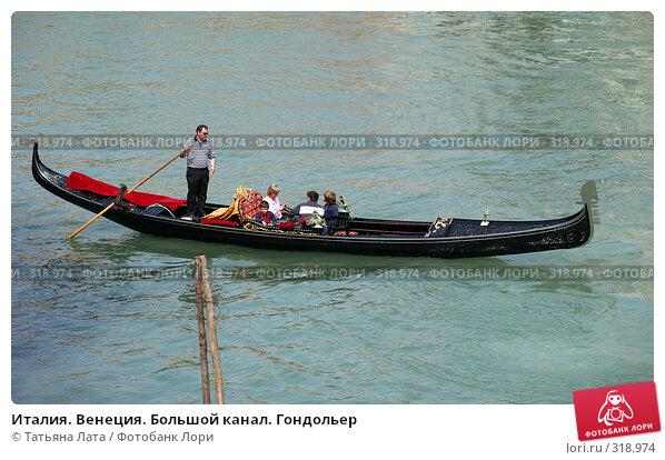 Купить «Италия. Венеция. Большой канал. Гондольер», фото № 318974, снято 25 апреля 2008 г. (c) Татьяна Лата / Фотобанк Лори
