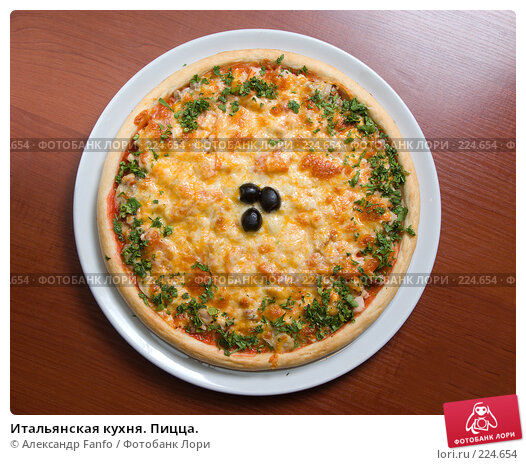 Итальянская кухня. Пицца., фото № 224654, снято 21 января 2017 г. (c) Александр Fanfo / Фотобанк Лори