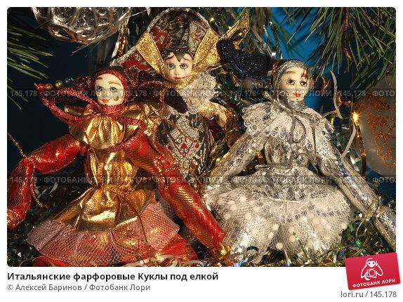 Итальянские фарфоровые Куклы под елкой, фото № 145178, снято 11 декабря 2007 г. (c) Алексей Баринов / Фотобанк Лори