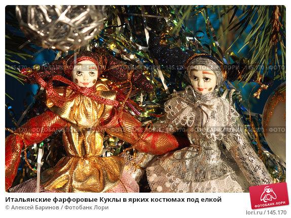 Итальянские фарфоровые Куклы в ярких костюмах под елкой, фото № 145170, снято 11 декабря 2007 г. (c) Алексей Баринов / Фотобанк Лори