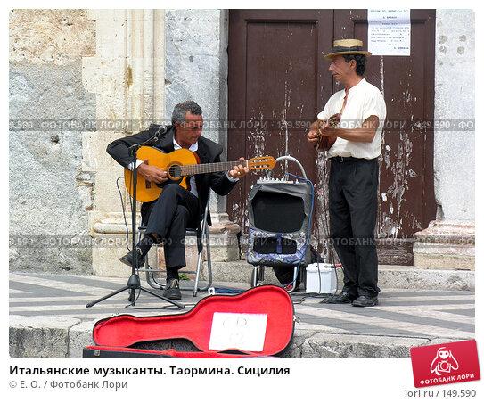 Купить «Итальянские музыканты. Таормина. Сицилия», фото № 149590, снято 11 июня 2005 г. (c) Екатерина Овсянникова / Фотобанк Лори