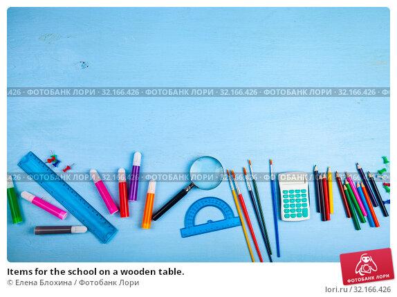 Купить «Items for the school on a wooden table.», фото № 32166426, снято 21 августа 2019 г. (c) Елена Блохина / Фотобанк Лори