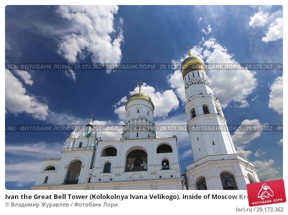 Купить «Ivan the Great Bell Tower (Kolokolnya Ivana Velikogo). Inside of Moscow Kremlin, Russia (day).», фото № 29173362, снято 11 мая 2018 г. (c) Владимир Журавлев / Фотобанк Лори
