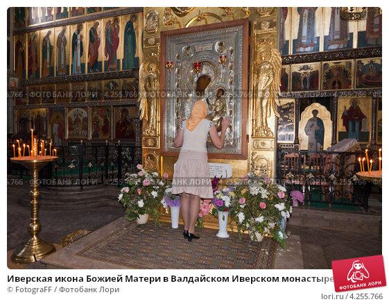 Купить «Иверская икона Божией Матери в Валдайском Иверском монастыре», фото № 4255766, снято 12 декабря 2019 г. (c) FotograFF / Фотобанк Лори
