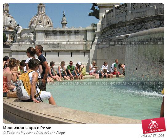 Июльская жара в Риме, фото № 171026, снято 20 июля 2007 г. (c) Татьяна Чурсина / Фотобанк Лори