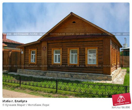 Изба г. Елабуга, фото № 66890, снято 20 мая 2007 г. (c) Кучкаев Марат / Фотобанк Лори