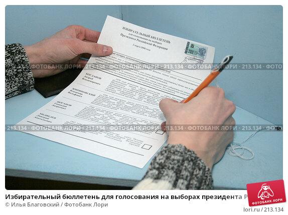 Избирательный бюллетень для голосования на выборах президента РФ 2 марта 2008 года, фото № 213134, снято 2 марта 2008 г. (c) Илья Благовский / Фотобанк Лори