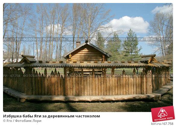 Избушка бабы Яги за деревянным частоколом, фото № 67758, снято 1 мая 2007 г. (c) Fro / Фотобанк Лори