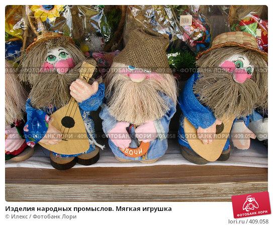 Купить «Изделия народных промыслов. Мягкая игрушка», фото № 409058, снято 5 августа 2008 г. (c) Морковкин Терентий / Фотобанк Лори