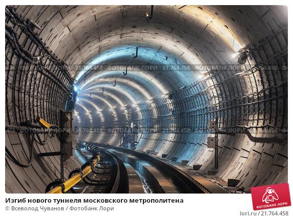 Купить «Изгиб нового туннеля московского метрополитена», фото № 21764458, снято 9 ноября 2010 г. (c) Всеволод Чуванов / Фотобанк Лори