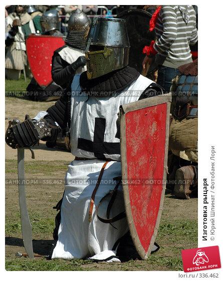 Изготовка рыцаря, фото № 336462, снято 18 мая 2008 г. (c) Юрий Шпинат / Фотобанк Лори