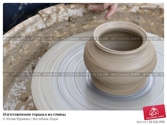 Купить «Изготовление горшка из глины», фото № 28926898, снято 15 июля 2018 г. (c) Юлия Юриева / Фотобанк Лори
