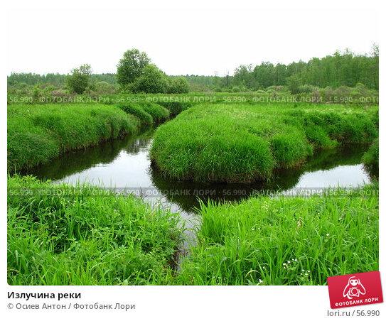Излучина реки, фото № 56990, снято 31 мая 2007 г. (c) Осиев Антон / Фотобанк Лори