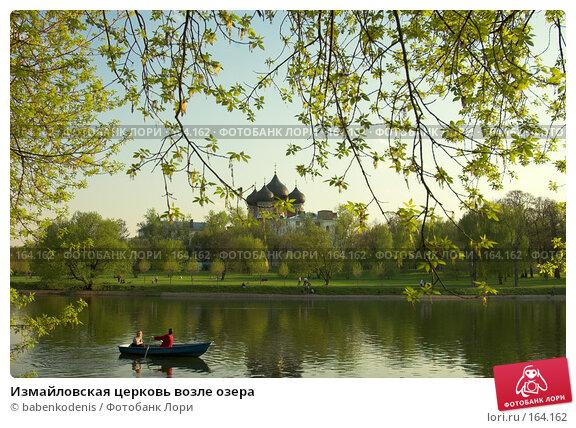 Измайловская церковь возле озера, фото № 164162, снято 13 мая 2006 г. (c) Бабенко Денис Юрьевич / Фотобанк Лори
