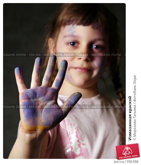 Купить «Измазанная краской», фото № 159558, снято 6 апреля 2007 г. (c) Морозова Татьяна / Фотобанк Лори