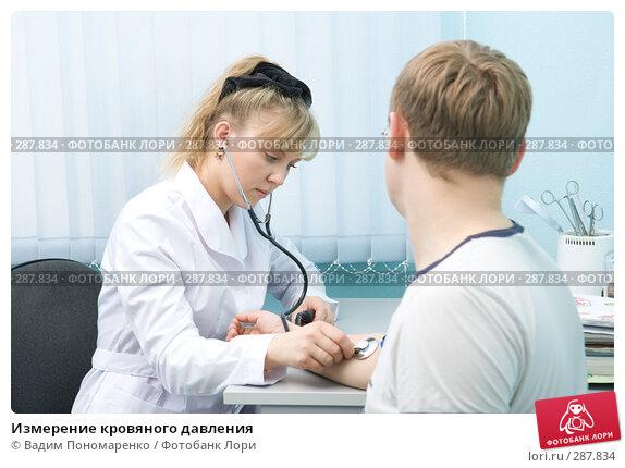 Измерение кровяного давления, фото № 287834, снято 10 мая 2008 г. (c) Вадим Пономаренко / Фотобанк Лори