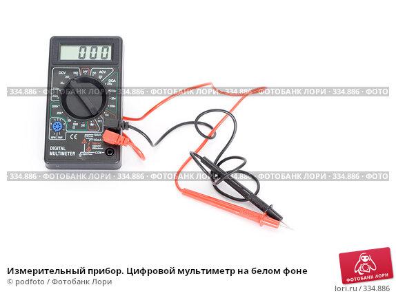Измерительный прибор. Цифровой мультиметр на белом фоне, фото № 334886, снято 3 ноября 2007 г. (c) podfoto / Фотобанк Лори