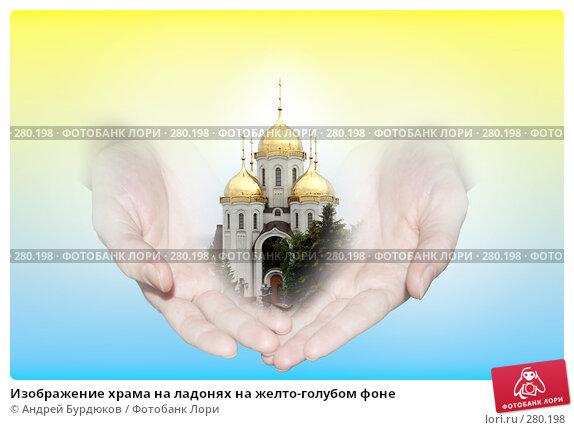 Изображение храма на ладонях на желто-голубом фоне, фото № 280198, снято 16 сентября 2006 г. (c) Андрей Бурдюков / Фотобанк Лори
