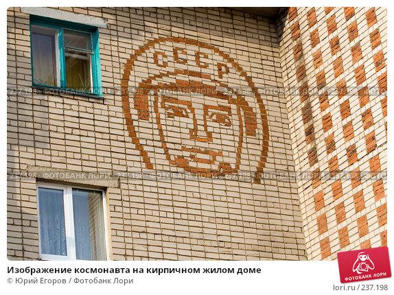 Изображение космонавта на кирпичном жилом доме, фото № 237198, снято 20 сентября 2017 г. (c) Юрий Егоров / Фотобанк Лори