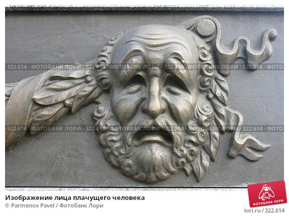 Изображение лица плачущего человека, фото № 322614, снято 22 мая 2008 г. (c) Parmenov Pavel / Фотобанк Лори