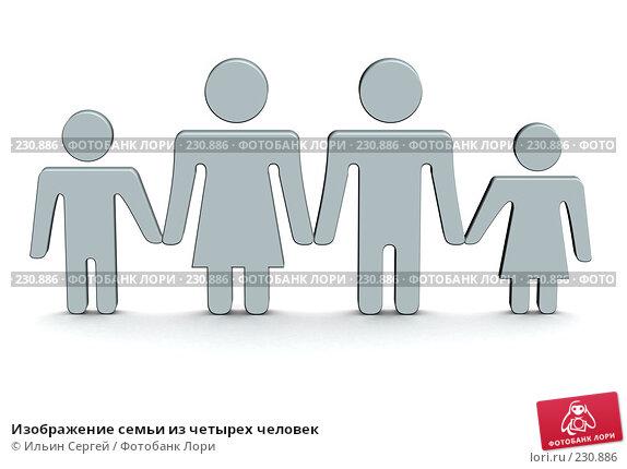 Изображение семьи из четырех человек, иллюстрация № 230886 (c) Ильин Сергей / Фотобанк Лори