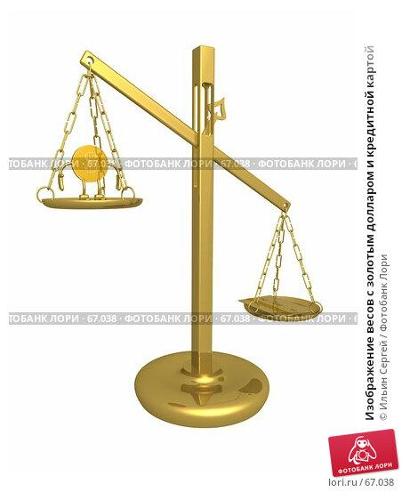 Купить «Изображение весов с золотым долларом и кредитной картой», иллюстрация № 67038 (c) Ильин Сергей / Фотобанк Лори