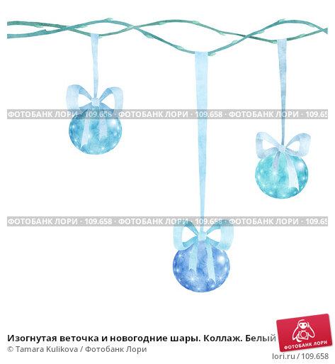 Изогнутая веточка и новогодние шары. Коллаж. Белый фон., иллюстрация № 109658 (c) Tamara Kulikova / Фотобанк Лори