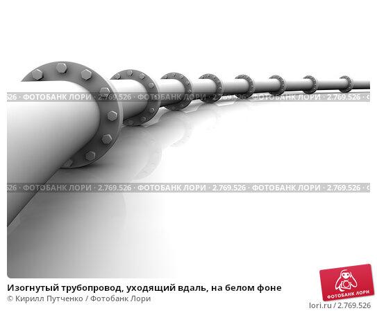 Купить «Изогнутый трубопровод, уходящий вдаль, на белом фоне», иллюстрация № 2769526 (c) Кирилл Путченко / Фотобанк Лори