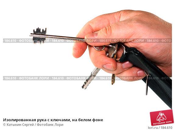Изолированная рука с ключами, на белом фоне, фото № 184610, снято 16 декабря 2007 г. (c) Катыкин Сергей / Фотобанк Лори
