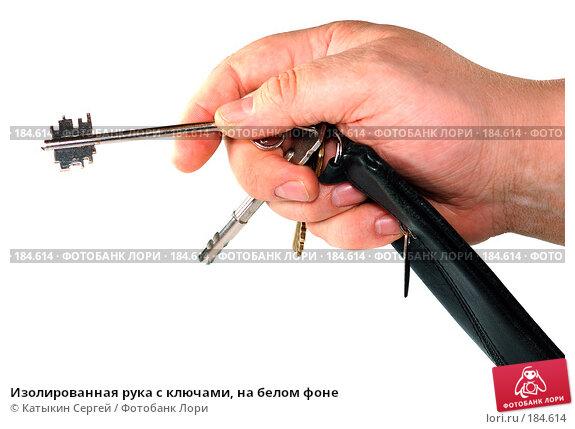 Купить «Изолированная рука с ключами, на белом фоне», фото № 184614, снято 16 декабря 2007 г. (c) Катыкин Сергей / Фотобанк Лори