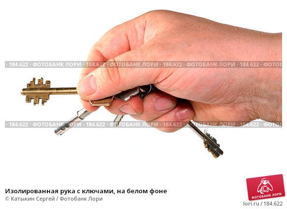 Изолированная рука с ключами, на белом фоне, фото № 184622, снято 16 декабря 2007 г. (c) Катыкин Сергей / Фотобанк Лори