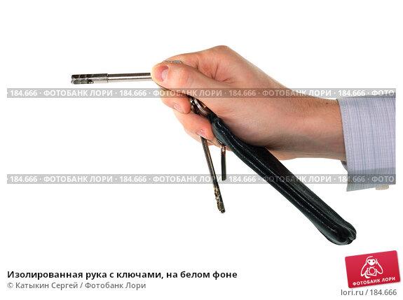 Изолированная рука с ключами, на белом фоне, фото № 184666, снято 16 декабря 2007 г. (c) Катыкин Сергей / Фотобанк Лори
