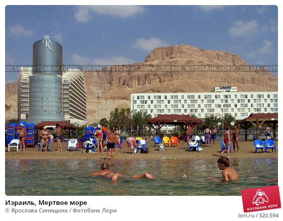 Израиль, Мертвое море, фото № 320594, снято 12 июня 2007 г. (c) Ярослава Синицына / Фотобанк Лори