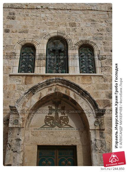 Израиль.Иерусалим.Храм Гроба Господня, фото № 244850, снято 22 февраля 2008 г. (c) АЛЕКСАНДР МИХЕИЧЕВ / Фотобанк Лори