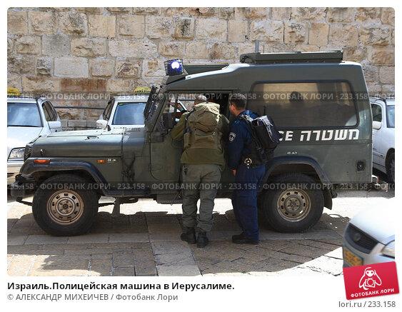 Израиль.Полицейская машина в Иерусалиме., фото № 233158, снято 22 февраля 2008 г. (c) АЛЕКСАНДР МИХЕИЧЕВ / Фотобанк Лори