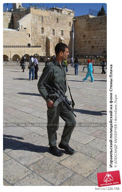 Израильский полицейский на фоне Стены Плача, фото № 226158, снято 22 февраля 2008 г. (c) АЛЕКСАНДР МИХЕИЧЕВ / Фотобанк Лори