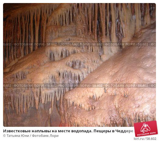 Известковые наплывы на месте водопада. Пещеры в Чеддере (Великобритания), эксклюзивное фото № 58602, снято 13 августа 2006 г. (c) Татьяна Юни / Фотобанк Лори
