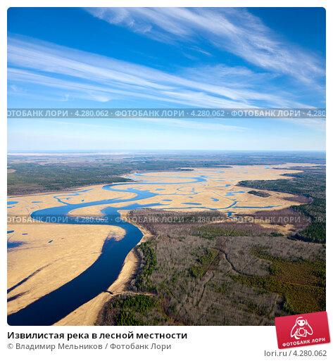 Купить «Извилистая река в лесной местности», фото № 4280062, снято 19 мая 2012 г. (c) Владимир Мельников / Фотобанк Лори