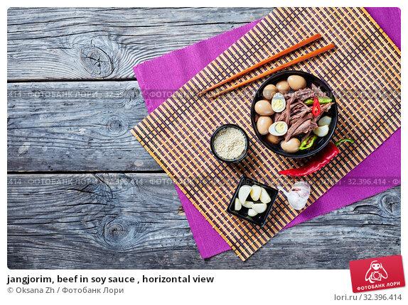 Купить «jangjorim, beef in soy sauce , horizontal view», фото № 32396414, снято 9 сентября 2019 г. (c) Oksana Zh / Фотобанк Лори