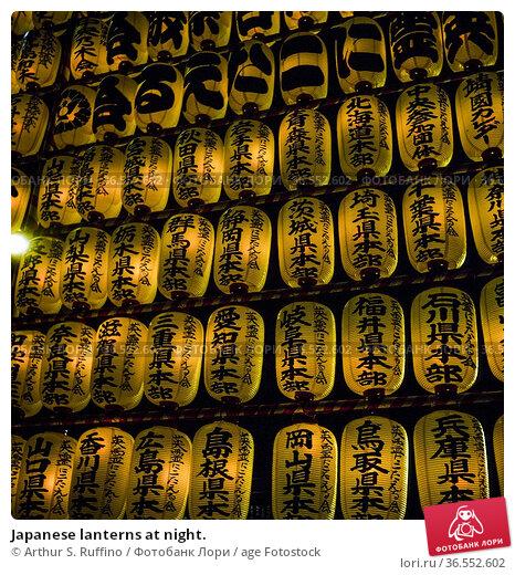 Japanese lanterns at night. Стоковое фото, фотограф Arthur S. Ruffino / age Fotostock / Фотобанк Лори