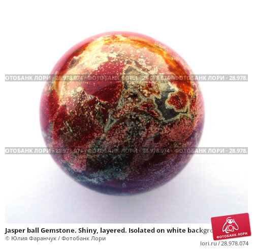 Купить «Jasper ball Gemstone. Shiny, layered. Isolated on white background», фото № 28978074, снято 9 августа 2018 г. (c) Юлия Фаранчук / Фотобанк Лори