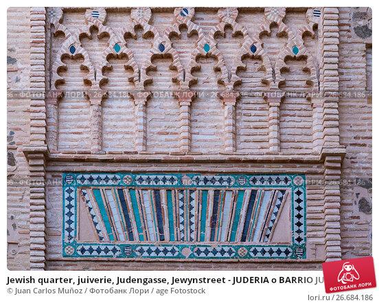 Jewish quarter, juiverie, Judengasse, Jewynstreet ...