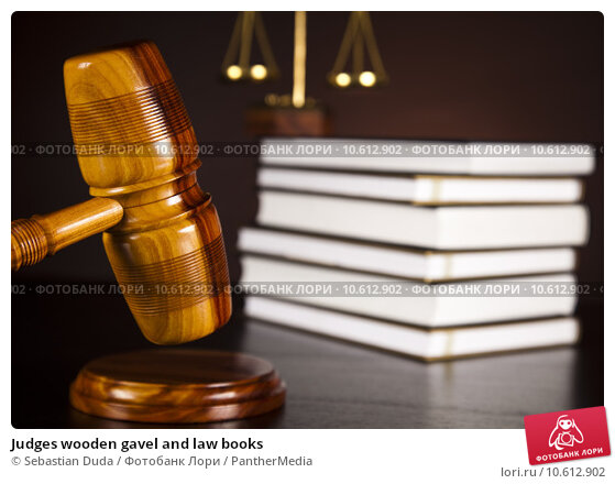 Judges wooden gavel and law books . Стоковое фото, фотограф Sebastian Duda / PantherMedia / Фотобанк Лори
